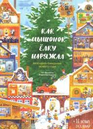 "Книга: ""Как <b>Мышонок</b> ёлку наряжал (адвент-календарь)"" - Ася ..."