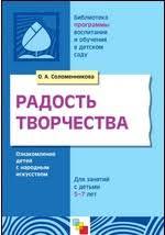 Радость творчества: методическое <b>пособие</b> Соломенникова О. А ...