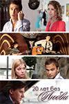2011 год - российские сериалы - Кино-Театр.РУ