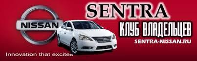 <b>Штатная магнитола</b> Nissan Connect - <b>Nissan Sentra</b> Клуб