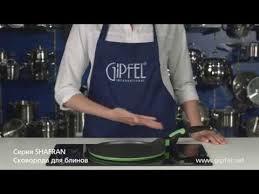 <b>Сковорода блинная</b> SHAFRAN - YouTube