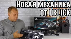 <b>OKLICK</b> 970G Dark Knight и <b>980G Hammer</b> - новенькая ...