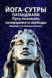 Читать книгу «<b>Йога</b>-<b>сутры</b> Патанджали. Путь познания ...