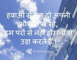 Will Power Hindi Status and Quote for Facebook, Whatsapp and Messages via Relatably.com
