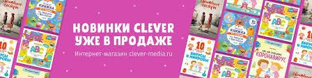 <b>Издательство CLEVER</b> | <b>Книги</b> для детей | ВКонтакте