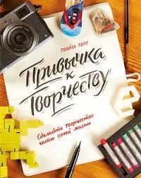 "Книга ""<b>Привычка к творчеству</b>. Сделайте творчество частью ..."