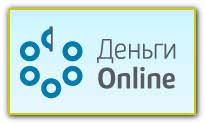 деньги online