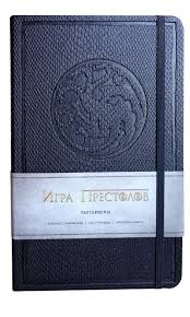 "Книга ""Игра престолов. <b>Блокнот</b>. (Дом Таргариенов) (А5, 96 л ..."