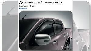 <b>Дефлекторы боковых окон</b> (<b>комплект</b>) Mitsubishi L200 купить в ...
