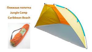 Палатка <b>пляжная Jungle Camp</b> Caribbean Beach 70873 - YouTube