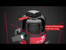 Лазерный уровень (<b>нивелир</b>) <b>ADA</b> ULTRALiner 360 4V А00469 ...