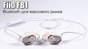Обзор Bluetooth наушников <b>FiiO FB1</b> - YouTube