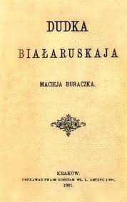 Файл:<b>Dudka</b> biełaruskaja — Vokladka.jpg — Википедия