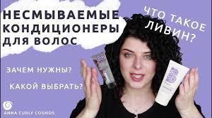 <b>НЕСМЫВАЕМЫЙ КОНДИЦИОНЕР для</b> волос: зачем нужен, как ...