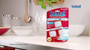 <b>Очиститель</b> Somat - позаботься о своей посудомоечной машине ...