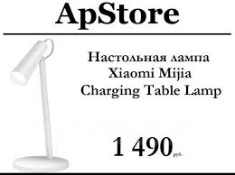 <b>Настольная лампа Xiaomi Mijia</b> Charging Table Lamp! ApStore ...