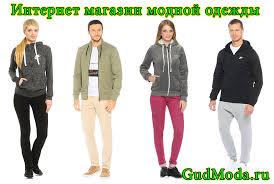 Мужские <b>толстовки</b> купить в <b>Магазине</b> gudmoda.ru