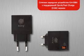 Зарядные устройства сетевые - <b>Зарядное устройство Ainy</b> Quick ...