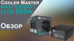 Обзор <b>блока питания Cooler</b> Master MasterWatt Lite 600w - YouTube