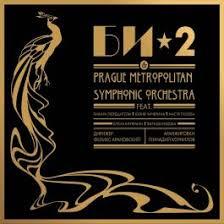 Купить lp <b>Би</b>-<b>2</b> & <b>Prague</b> Metropolitan Symphonic Orchestra Vol. 2 ...