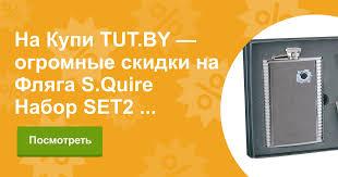 Купить <b>Фляга</b> S.Quire Набор SET2 (1508YGB-7-B) 0.24 л в Минске ...