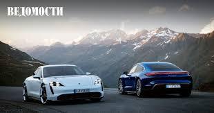 <b>Porsche</b> представила первый <b>электромобиль</b> бренда - Ведомости
