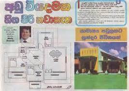 House Plans Designs Photos Sri Lanka   Homemini s comSri Lanka House