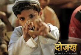 Dozakh hindi film के लिए चित्र परिणाम
