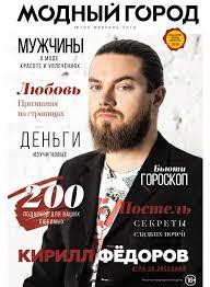 """Модный город №103: Февраль 2018 by Газета """"Слобода"""" - issuu"""