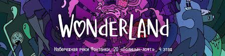 Wonderland | ВКонтакте