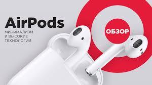 Обзор <b>Apple AirPods</b>: <b>наушники</b> на все случаи жизни - YouTube