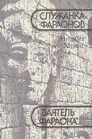 <b>Служанка фараонов</b>. <b>Ваятель фараона</b> — купить в интернет ...