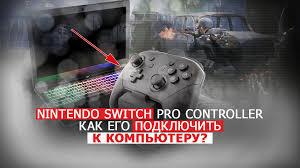 <b>Nintendo Switch Pro</b> Controller: c гироскопом и на 40 часов игр