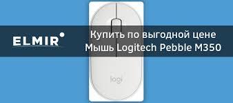 <b>Мышь Logitech</b> Pebble <b>M350</b> Wireless <b>Off</b>-<b>White</b> (910-005541/910 ...