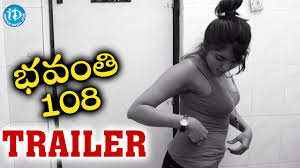 bhavanthi telugu movie trailer telugu horror movie bhavanthi 108 telugu movie trailer 2016 telugu horror movie thota kirshna ghanshyam