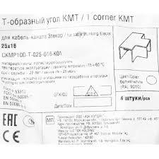 <b>Угол Т-образный IEK</b> КМТ 25/16 мм цвет белый 4 шт. в Перми ...