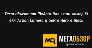 Тест <b>объектива</b> PixAero для экшн-камер YI 4K+ Action Camera и ...