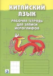 Китайский язык. Рабочая <b>тетрадь для записи иероглифов</b> 3 ...