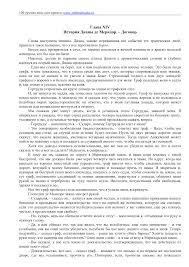 Глава XIV История Дианы де Меридор. – Договор