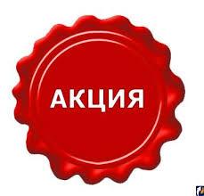 Акции этой недели в торговых сетях Пскова : Центр Деловой ...