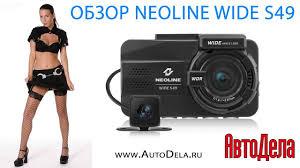 Тестируем <b>NEOLINE WIDE S49</b> - двухканальный автомобильный ...