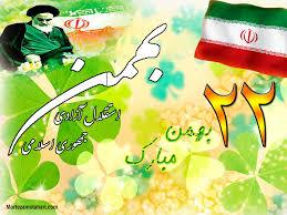 Image result for پیروزی انقلاب اسلامی