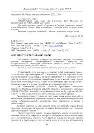О кучности стрельбы из ак - 74у – тема научной статьи по ...