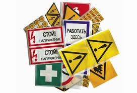 <b>Знаки электробезопасности</b>
