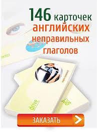 как выучить неправильные глаголы карточки <b>Verbika</b>   Обучение ...