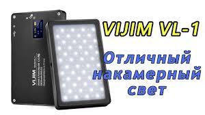 Отличный видео <b>свет</b> для камеры VIJIM VL-1 в виде LED панели ...