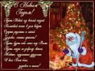 Поздравление с новым годом и рождеством 2015