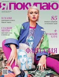 Shopping Guide «Я Покупаю. Екатеринбург