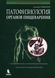 <b>Патофизиология органов</b> пищеварения - <b>Хендерсон Дж</b>.М ...