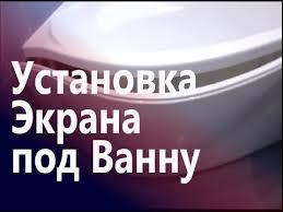 Монтаж Экрана под Ванну - YouTube